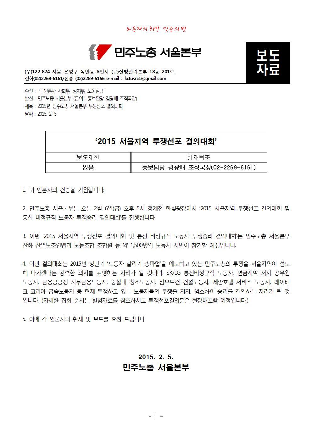 [보도자료]2015서울지역투쟁선포결의대회001.jpg