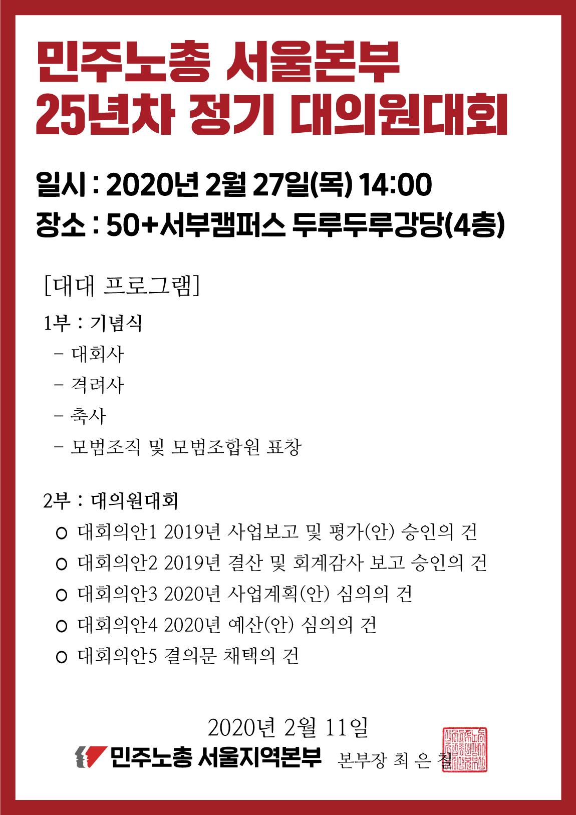 200211_25년차-정기대대-공지-웹자보.jpg