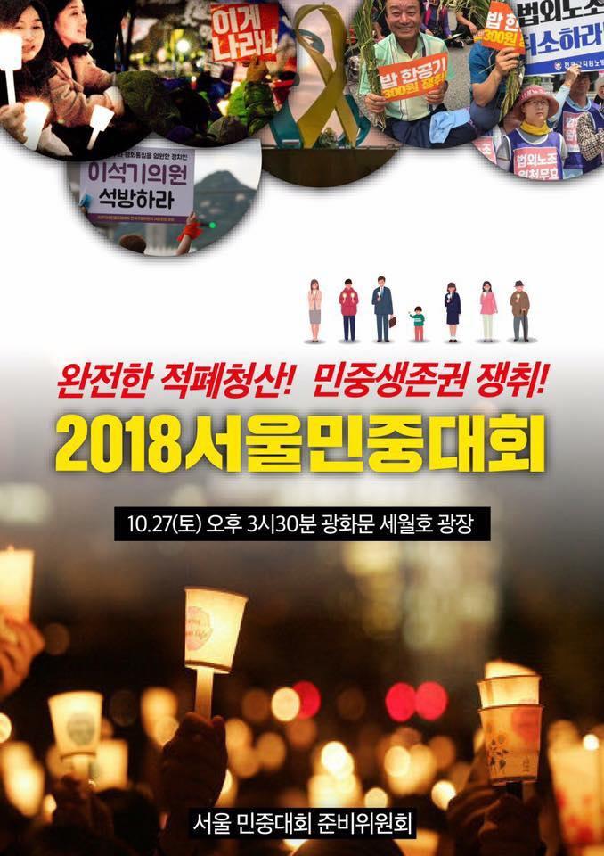 민중대회웹자보.jpg