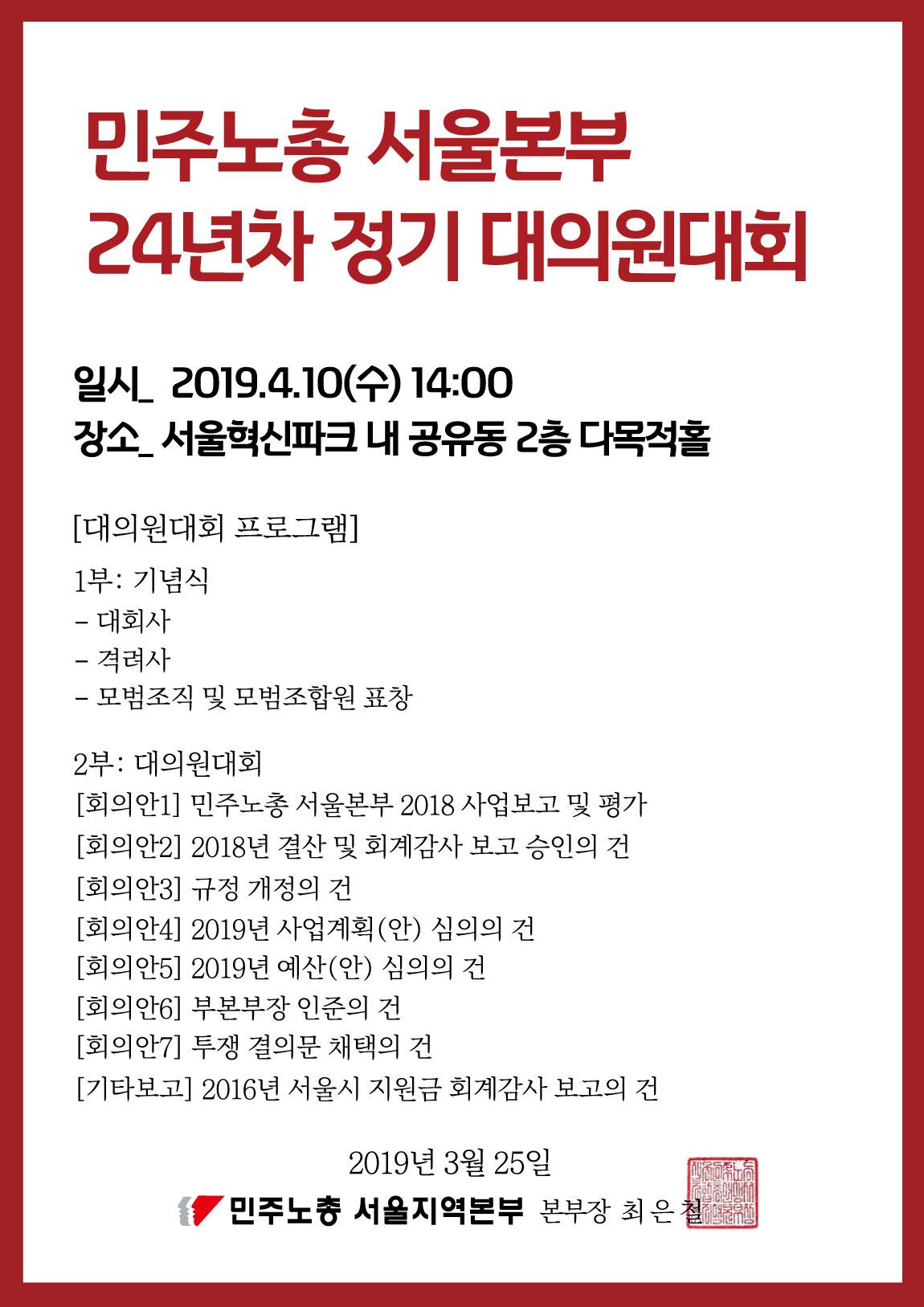 정기대의원대회.jpg