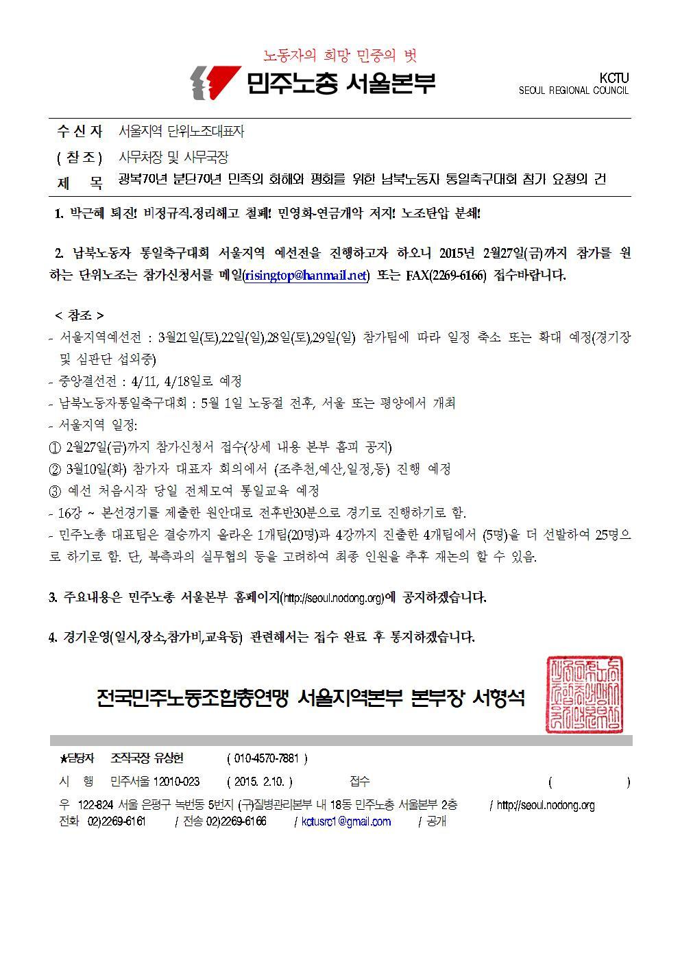 남북노동자 통일축구대회 02001.jpg