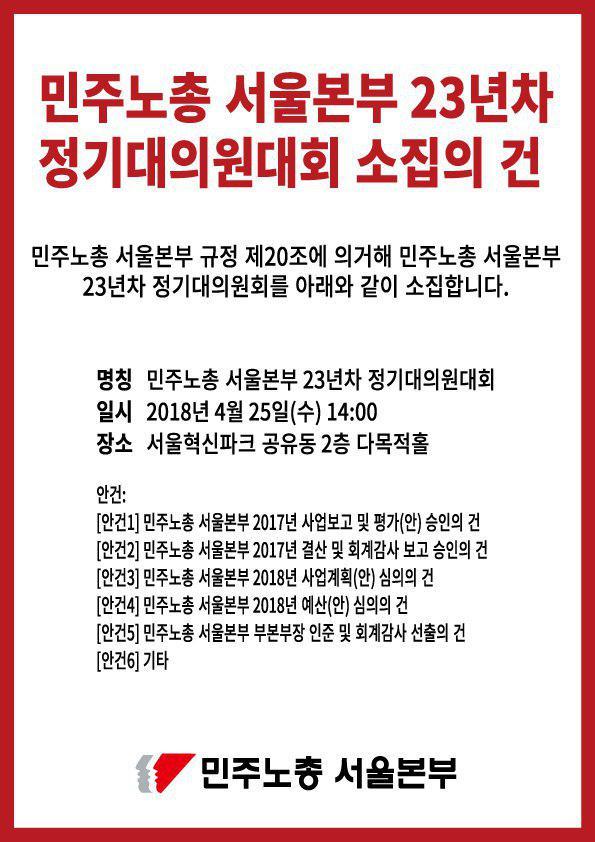 서울본부23년차정기대대소집건.jpg