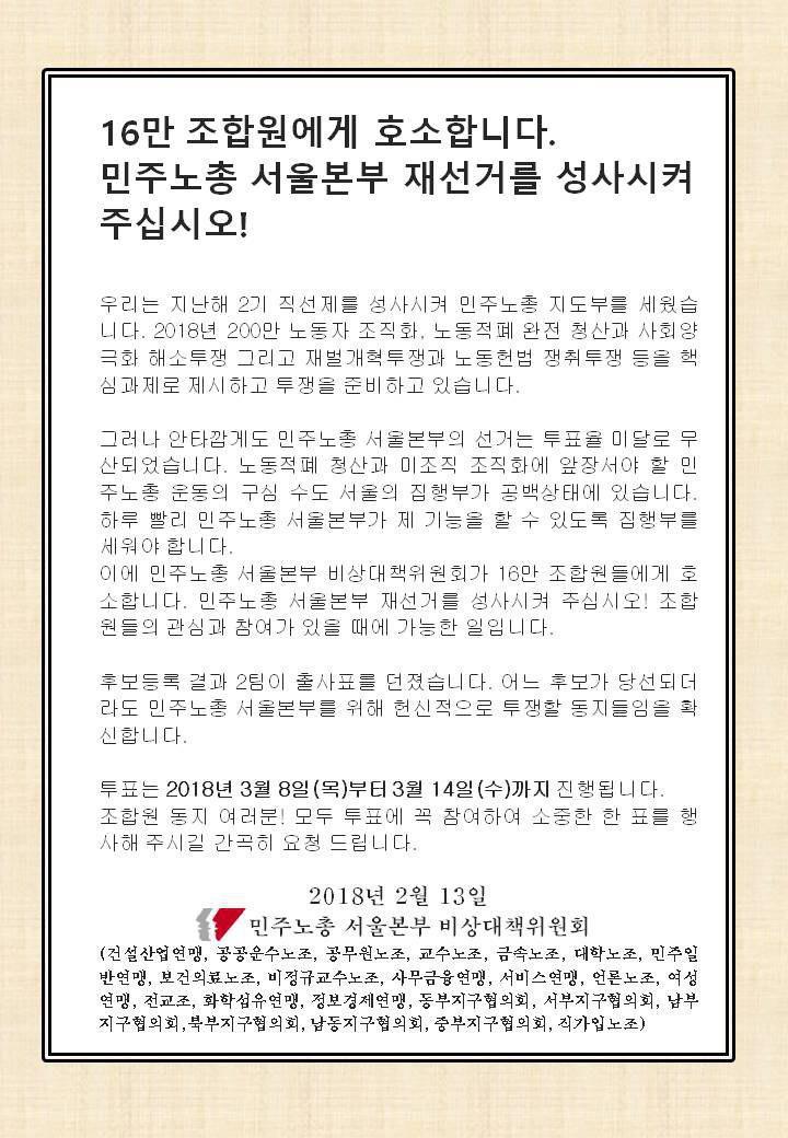 서울본부호소문.jpg