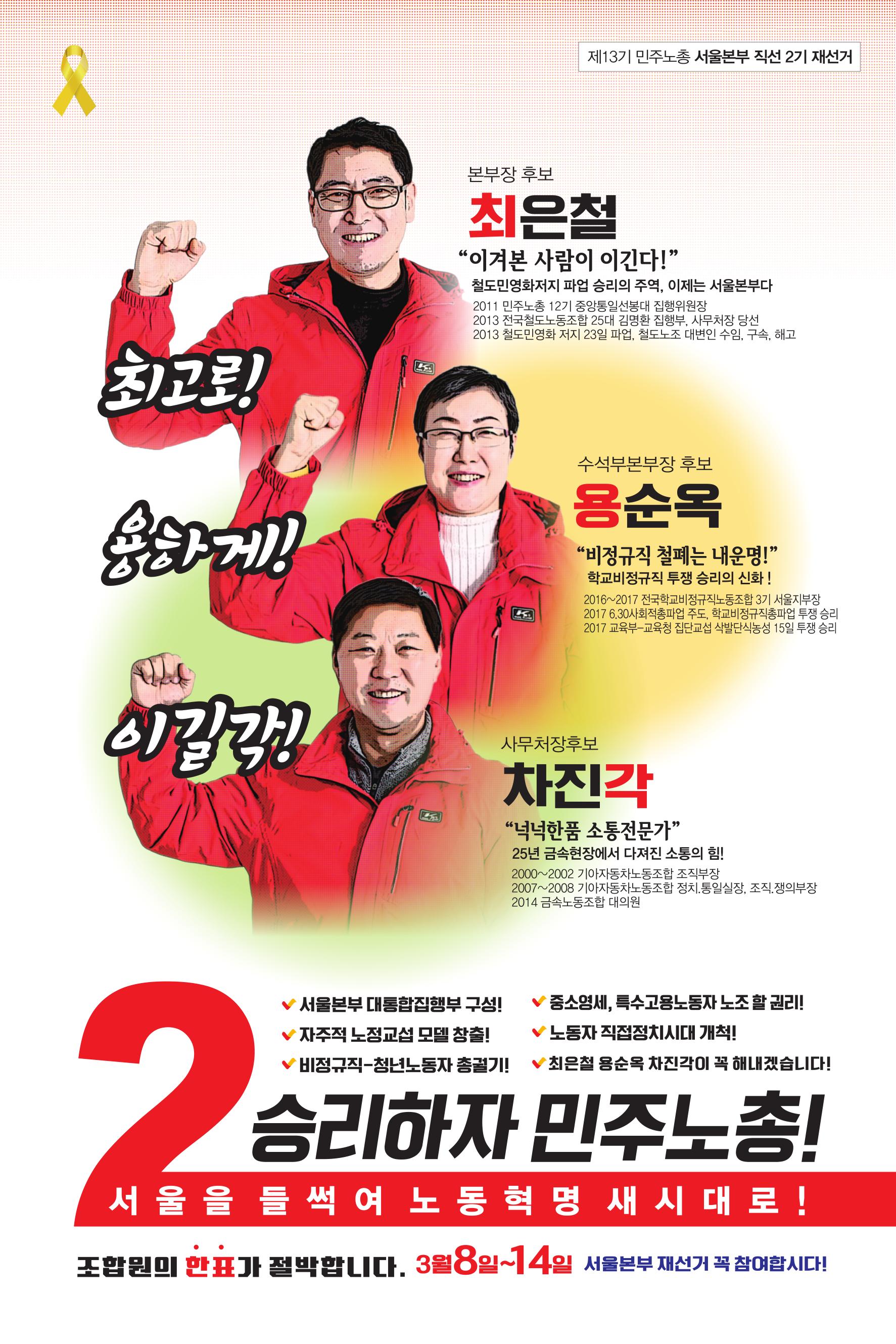 서울본부2번_포스터-1.jpg
