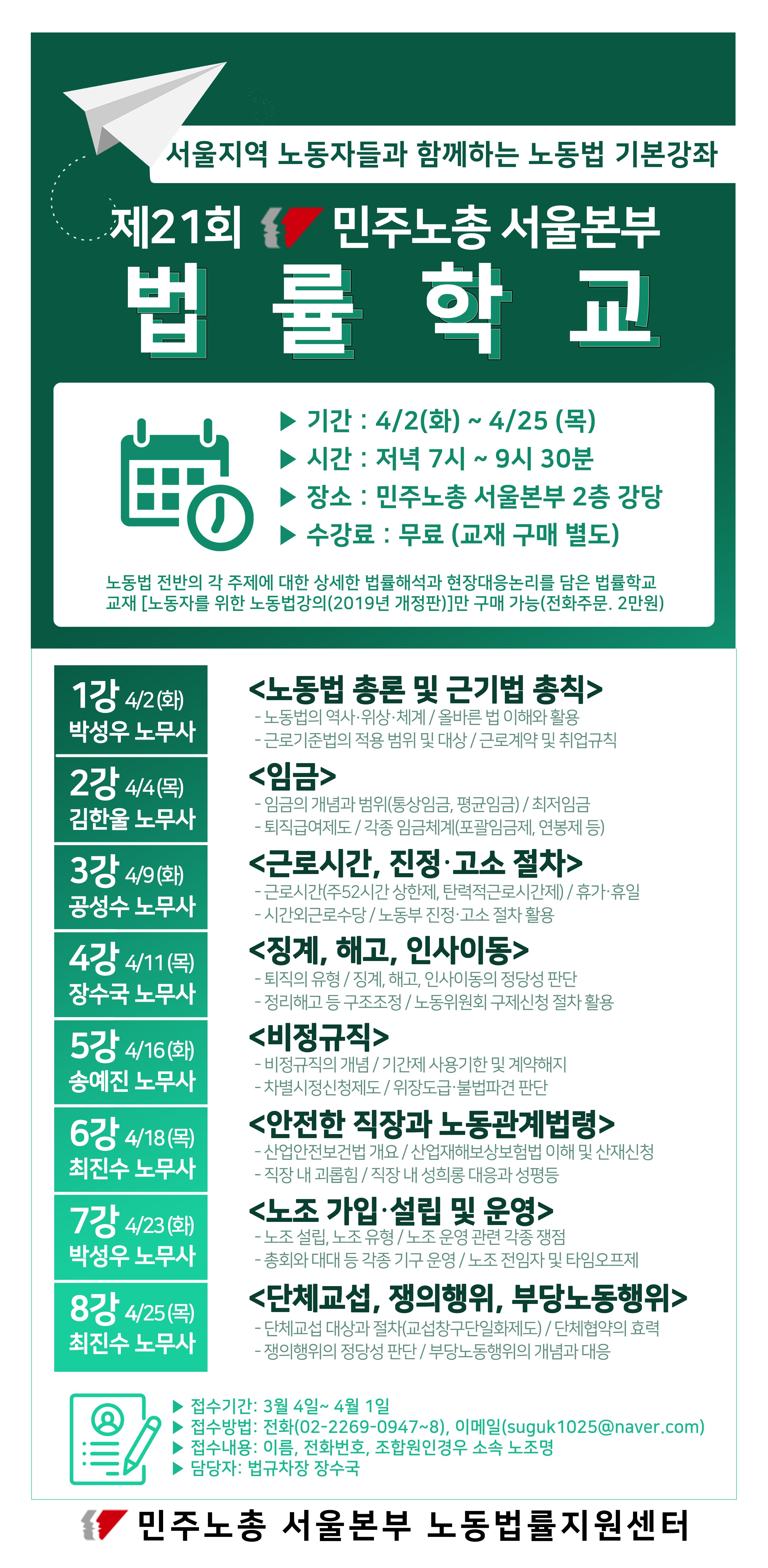 2019법률학교웹자보.png