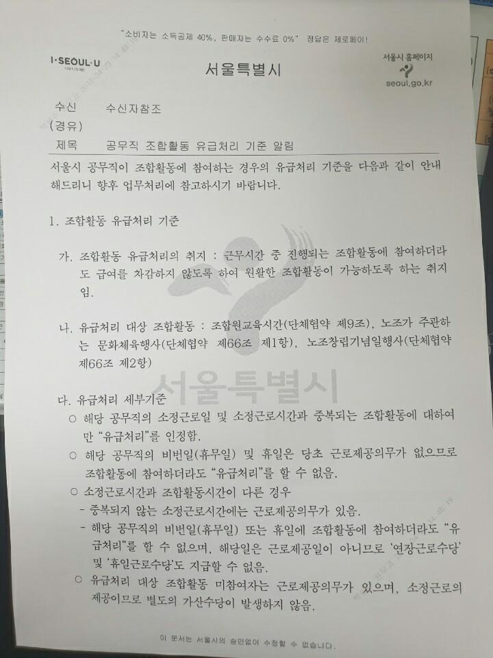 조합활동 유급처리기준(서울시).jpg